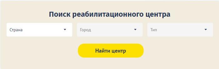 Фильтр поиска учреждения
