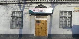 Фасад реабилитационного центра