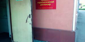 Краевой наркологический диспансер (Владивосток)