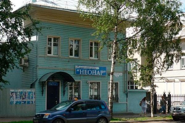 Здание медицинского центра «Неонар»