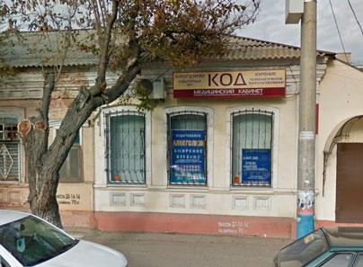 Медицинский кабинет «Код» (Астрахань)