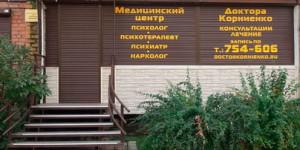 Медико-психологический центр Доктора Корниенко
