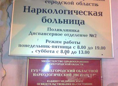 Наркологическая больница Нижегородской области