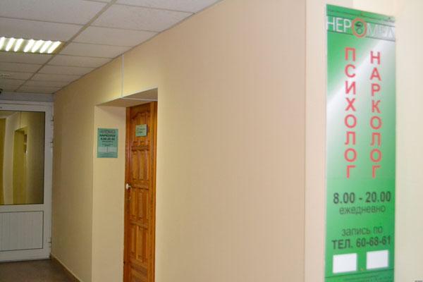 Приемная наркологической клиники «Альфа Мед» (Барнаул)