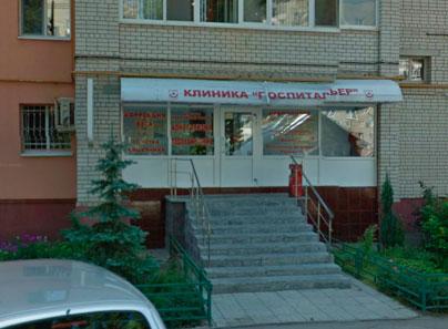 Наркологическая клиника «Госпитальер» (Саратов)
