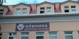 Наркологическая клиника Исаева (Москва)