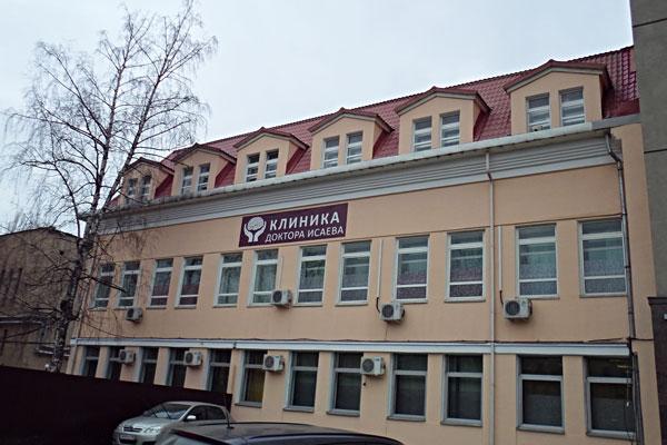 Здание наркологической клиники Исаева (Москва)