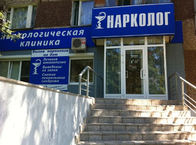 Наркологическая клиника «Ижевский наркологический центр»