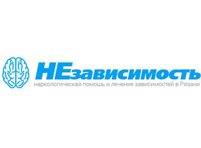 Наркологическая клиника «Независимость» (Рязань)