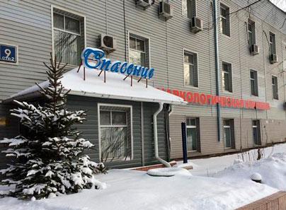 Наркологическая клиника «Спасение» (СПб)