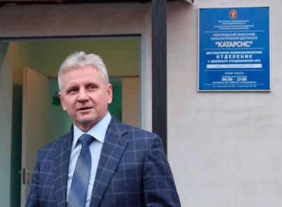 Новгородский областной наркологический диспансер «Катарсис»
