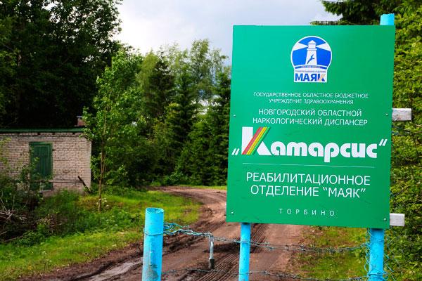 Вывеска реабилитационного отделения новгородского областного наркологического диспансера «Катарсис»
