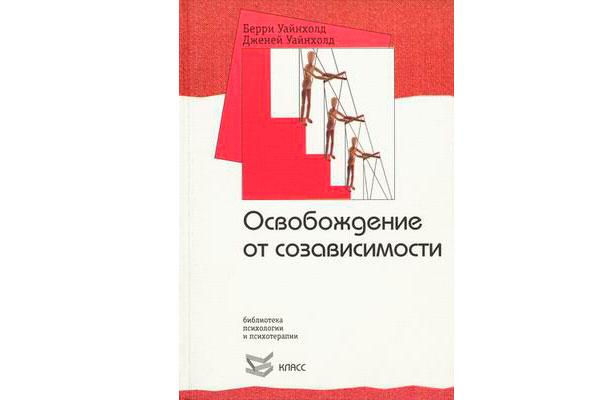Книга Берри Уайнхолда про созависимость