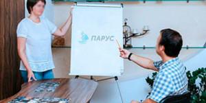 Реабилитационный центр «Парус» Москва
