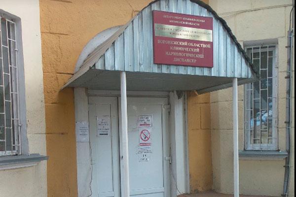 Здание воронежского областного клинического наркологического диспансера
