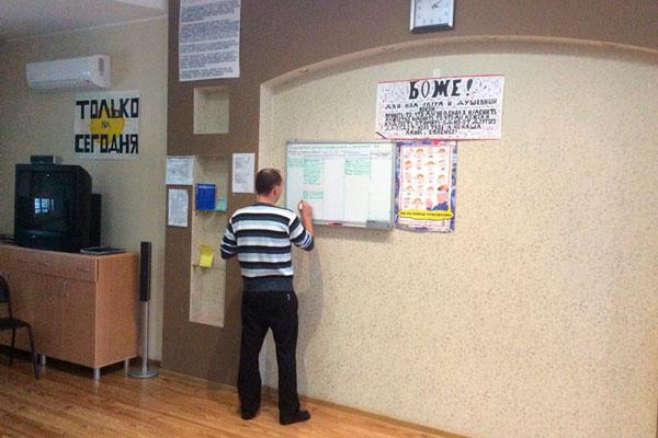 Занятия в Астраханском областном наркологическом реабилитационном центре