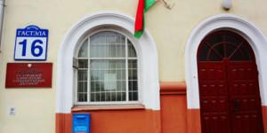 УЗ «Городской клинический наркологический диспансер» в Минске