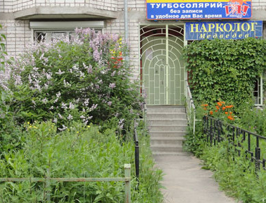 Кабинет врача-нарколога Медведева Геннадия в Вологде
