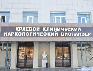 Краевой клинический наркологический диспансер Ставрополь