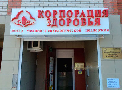 Медицинский центр «Корпорация Здоровья» Краснодар