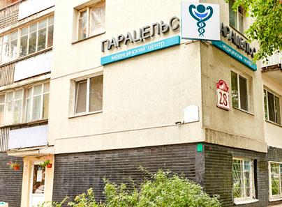 Медицинский центр «Парацельс» в Минске