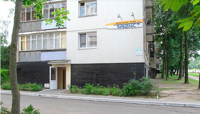 Здание медицинского центра «Парацельс» Минск
