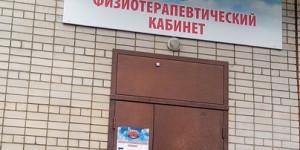 Медицинский центр «Ра-курс» Киров