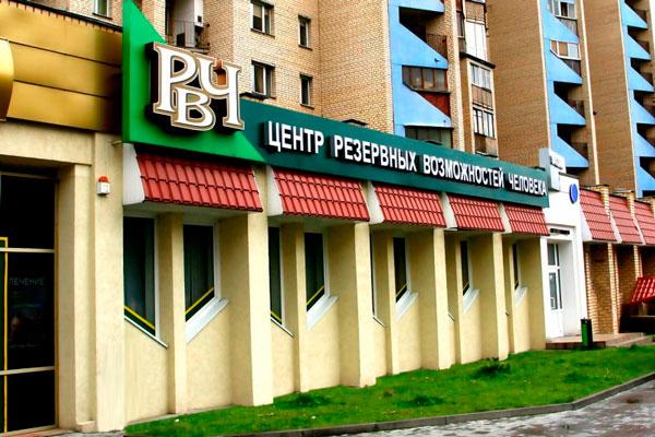 Здание медицинского центра «Резервные возможности человека» Минск