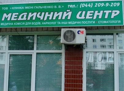 Медицинский центр «Клиника им. Гальченко В. В.» Киев