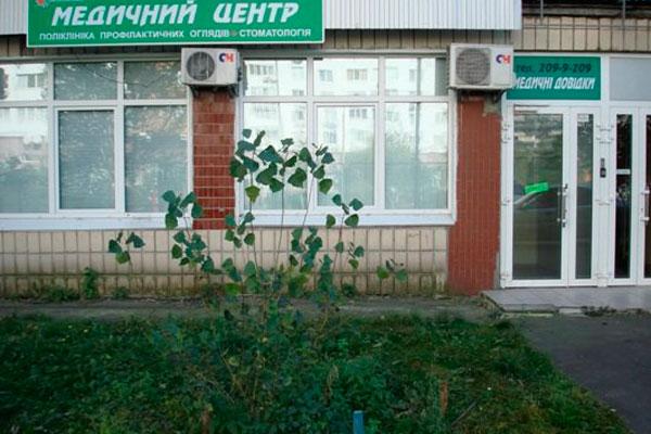 Здание медицинского центра «Клиника им. Гальченко В. В.» Киев