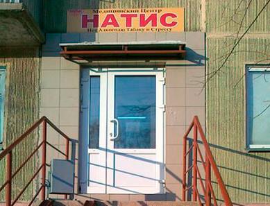 Медико-психологический центр «НАТиС» Новосибирск