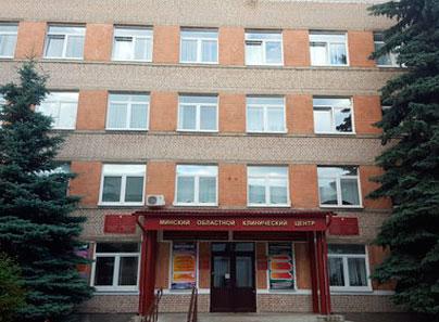 Минский областной клинический центр «Психиатрия – наркология»