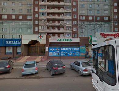 Наркологическая клиника «Академия здоровья» в Красноярске