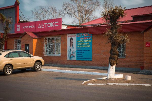 Здание наркологической клиники «Детокс» Чита