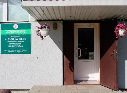 Наркологическая клиника «Исцеление» Минск
