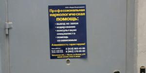 Наркологическая клиника «Возрождение» в Калуге