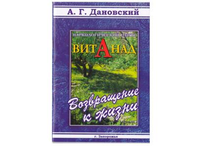 Книга врача психиатра-нарколога А. Г. Дановского