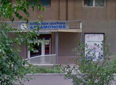 Наркологический кабинет «Доктора Артамонова» Харьков