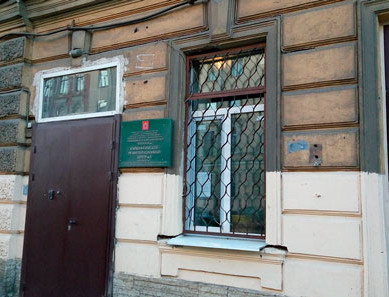 Наркологический реабилитационный центр №5 в Санкт-Петербурге
