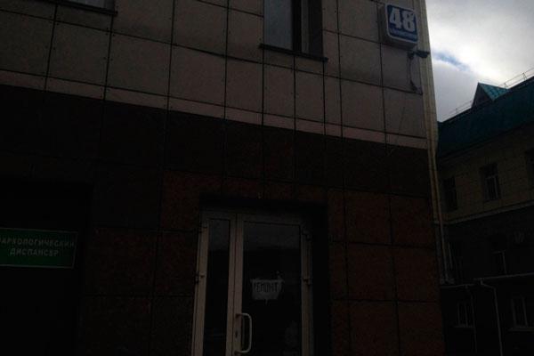 Здание Новосибирского областного клинического наркологического диспансера