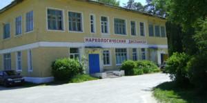Областной наркологический диспансер №2 Брянск