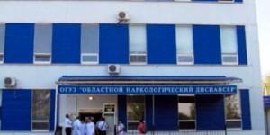 Областной наркологический диспансер в Белгороде