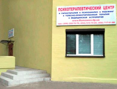 Психотерапевтический центр врача-психотерапевта Рамзанова А.Л.