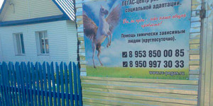 Реабилитационный наркологический центр «Пегас» в Красноярске