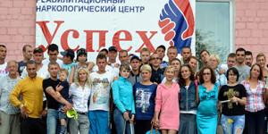 """Наркологический центр """"Успех"""" г. Пермь"""