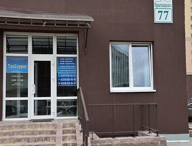 Медицинский центр ТаоСервис