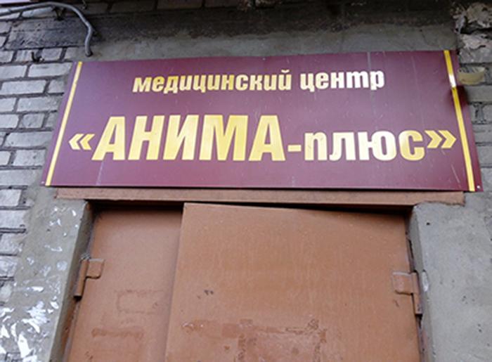Медицинский центр «Анима-плюс»