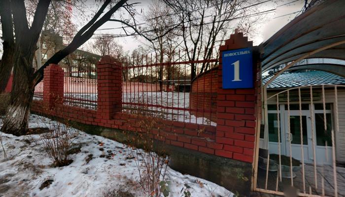Здание Днепропетровского наркологического диспансера