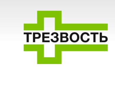 Медицинский наркологический центр «Трезвость» Брянск