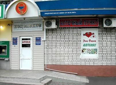 Медицинский социально-реабилитационный центр «Исцеление»